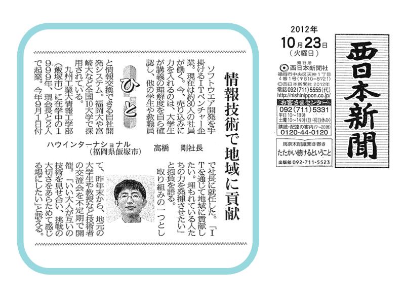 10.23付西日本新聞「ひと」に弊社高橋が掲載されました。